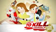 5 Minutes to Kill...
